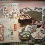 8474173 - 晦日そば(そば食べ放題)1,630円