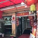 kantonsaikanseiryuu - 南京町の広東料理のお店です(2018.4.25)