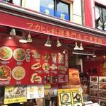 広東菜館 青龍 - 南京町らしい光景です(2018.4.25)