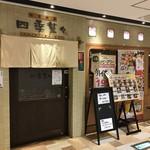 四季菜々 - 「新浦安」駅改札スグ。