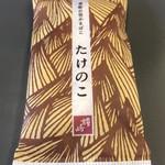 84752533 - たけのこの笹かま