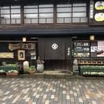 金太郎 - 大分県 玖珠郡にある、素朴な郷土料理を頂けるお店です
