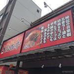 杏亭 - 外観