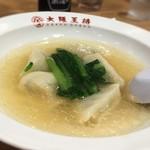 84755203 - スープ海老餃子