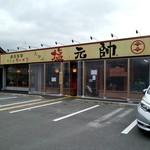 久御山 塩元帥 - 店舗外観