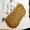 安岡蒲鉾 - 料理写真:じゃこ天(180円)