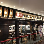 丸亀製麺 - 入口