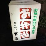とんかつ宮島 - お弁当が主流?