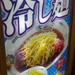 日高屋 - 期間限定! 黒酢醤油冷やし麺530円
