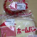 室井製パン所 - 買ったモノ(産直市場よってって)