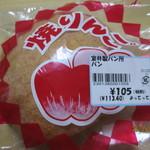 室井製パン所 - 焼りんご