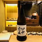おにく 花柳 - 田中六五 一合(1,600円)