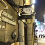 珈琲専門店 三十間 - 外観