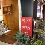 珈琲専門店 三十間 - 外観・2階へ〜
