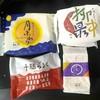 北の自然菓 柳月 - 料理写真:【2018/5】いろいろもらった