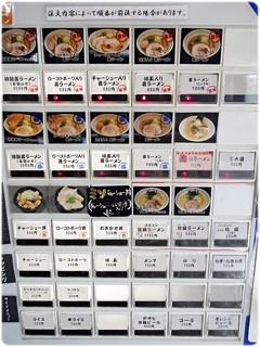麺屋 義 - 券売機。あ、牡蠣がある!通年やってんのかな?