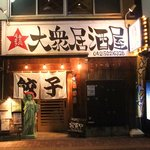 居酒屋 餃子のニューヨーク - 外観