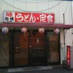 どん亭 - お得なワンコインランチがいただけますよぉ~☆(第一回投稿分①)