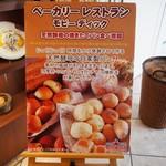 モビィ ディック - 天然酵母の自家製パン(30種類)食べ放題