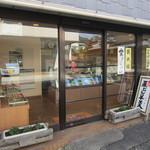 若松屋製菓 - 外 観