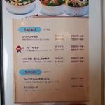 モビィ ディック - メニュー(サラダ、スープ)