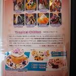モビィ ディック - メニュー(サンデー、シフォンケーキ)
