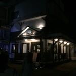 いるか喫茶バー - H.30.2.15.夜 西側からアプローチ