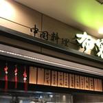 中国料理 布袋 - 外観。