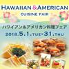 ボン・ロザージュ - 料理写真:【5月】ハワイアン&アメリカン料理フェア