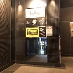 比内地鶏専門個室居酒屋 新宿比内 - 外観
