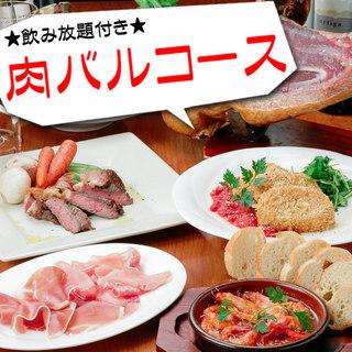 ガッツリ肉PARTY!飲み放題付3980円♪