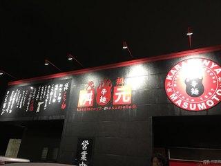 辛麺屋 桝元 宮崎本店 - 外観!