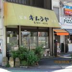 84792462 - 店舗外観(北浦和駅西口徒歩4分)
