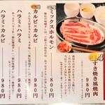 昭和大衆ホルモン 神田店 - メニュー