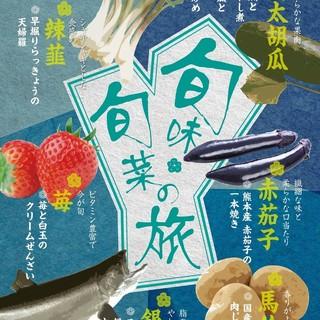 5月限定メニュー★「加賀太胡瓜」「赤茄子」「馬鈴薯」「銀鮭」