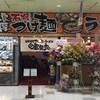 風雲丸 MEGAドン・キホーテうるま店