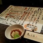 酒菜炭焼き 笠陽