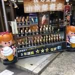 佐々木屋小次郎商店 - バラエティ