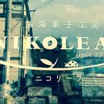 熱海菓子工房 NIKOLEAF -