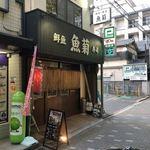 Uokiku - 入り口