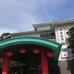 中華菜館 五福 - 外観