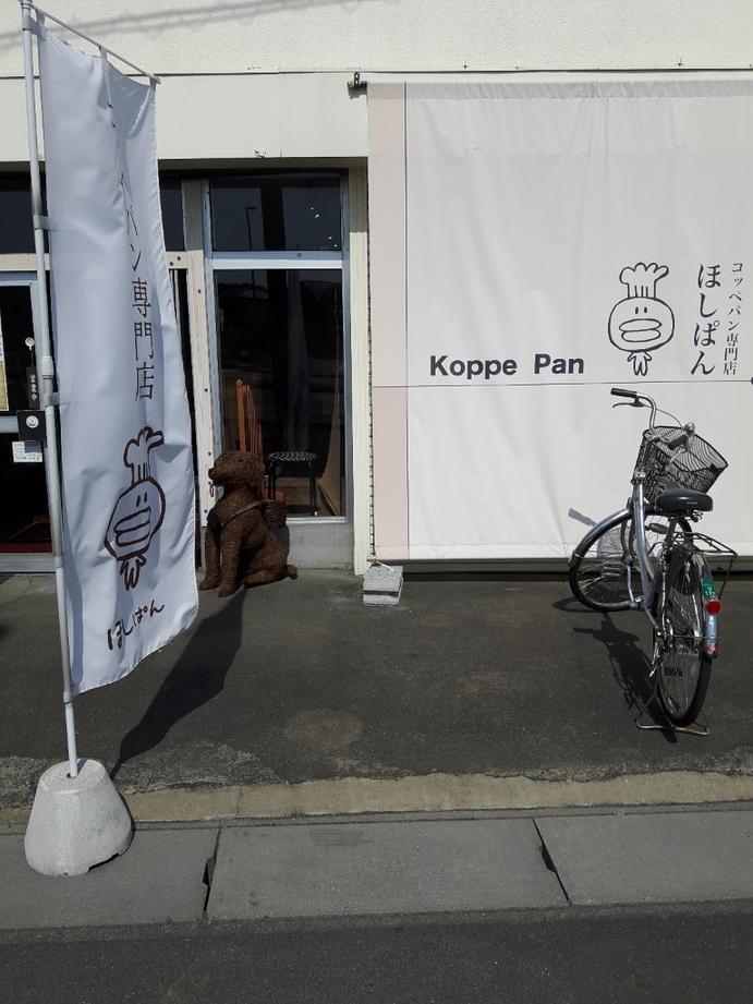 スイーツコッペ専門店 ほしぱん name=