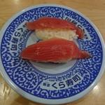 無添くら寿司 - マグロ