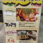 五ェ門 ASSE店 - NEW SHOP OPEN!!(2018.04.26)