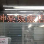 神楽坂飯店 - 外観