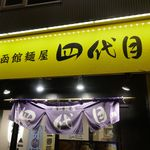 函館麺屋 四代目 - 先日、函館市に行く機会がありましたが、せっかくなので「函館ラーメン」も食べておきたいと思い、EXILEの兄弟分ユニット名っぽい「函館麺屋四代目」に行ってきました。
