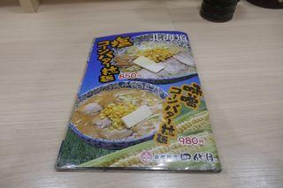 函館麺屋 四代目 - 北海道スペシャルと題した「塩コーンバターラーメン」、「味噌コーンバターラーメン」があります。