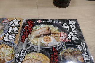 函館麺屋 四代目 - なお、「四代目炙り塩ラーメン」単品は780円とのこと。