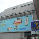 喫茶まるゆ - 看板