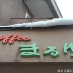 喫茶まるゆ - 外観